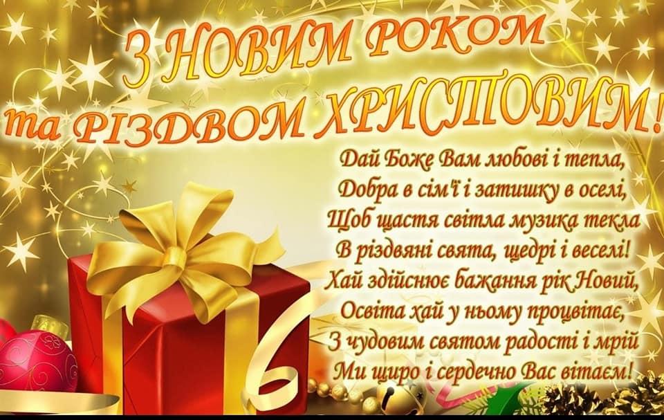 Вітаємо всіх, з Новим 2020 роком та Різдвом Христовим!