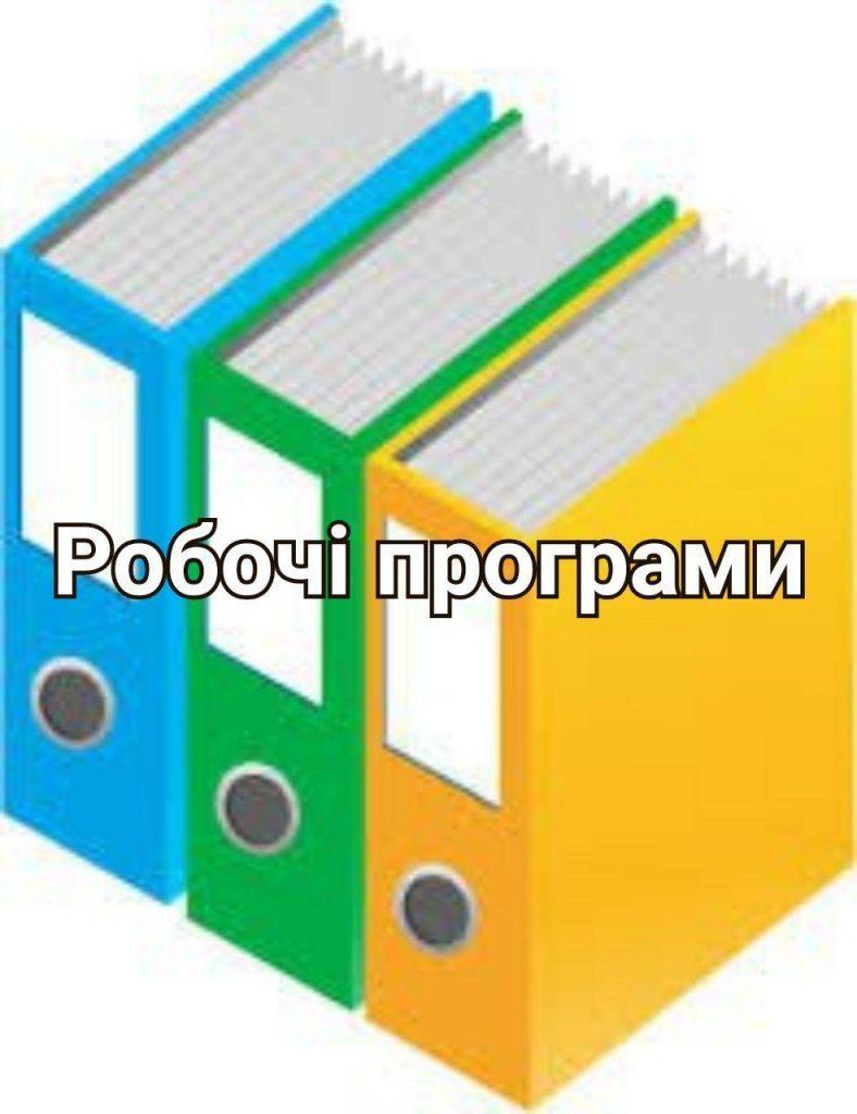 Програми навчальних дисциплін ОС Бакалавр